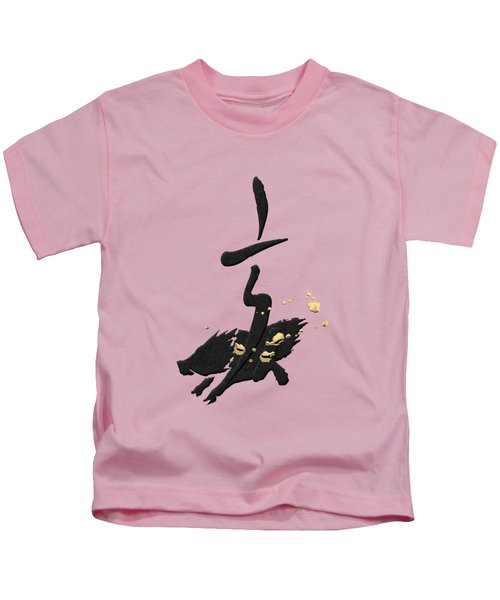 Chinese Zodiac - Year Of The Pig On Rice Paper Kids T-Shirt