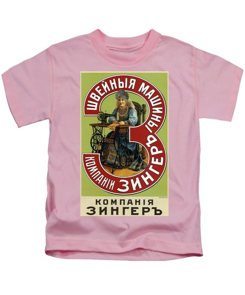 Singer Sewing Machines - Vintage Russian Advertising Poster Kids T-Shirt