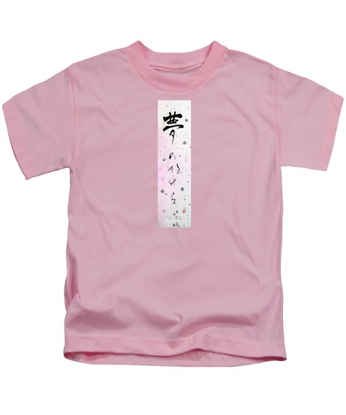 Yume No Kakera 16060015fy Kids T-Shirt