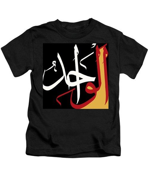 Al Wahid Kids T-Shirt
