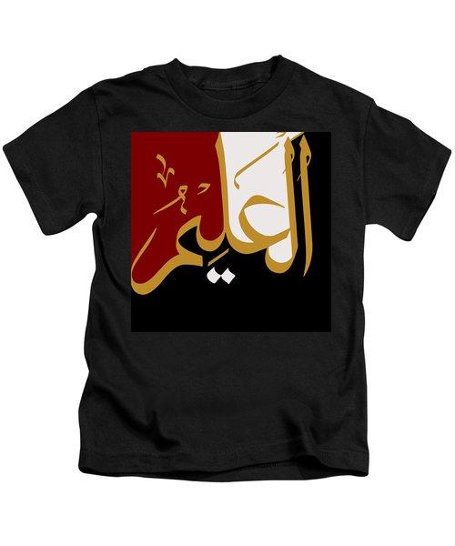 Al-aleem Kids T-Shirt