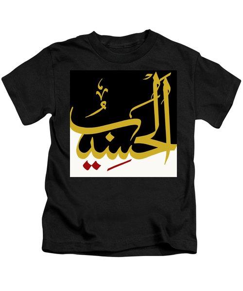 Al-hasib Kids T-Shirt