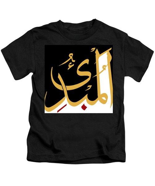 Al-mubdi' Kids T-Shirt