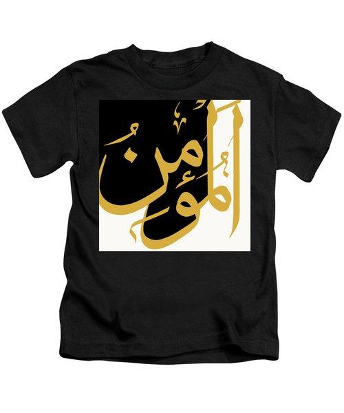Al-mu'min Kids T-Shirt
