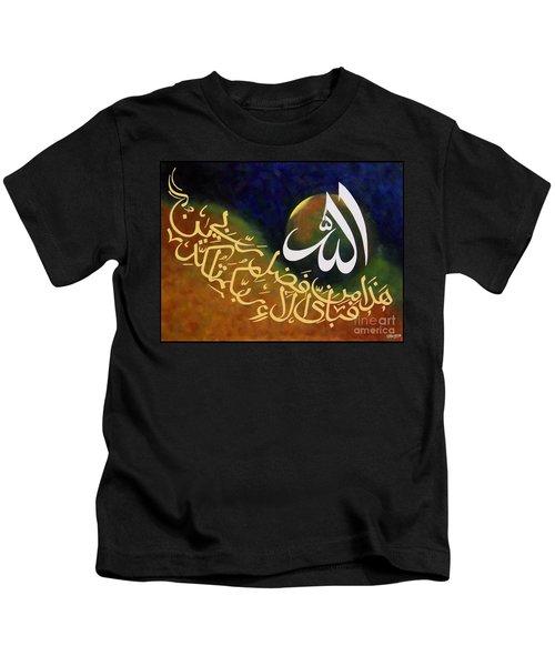 Haza Min Fazle Rabi Kids T-Shirt
