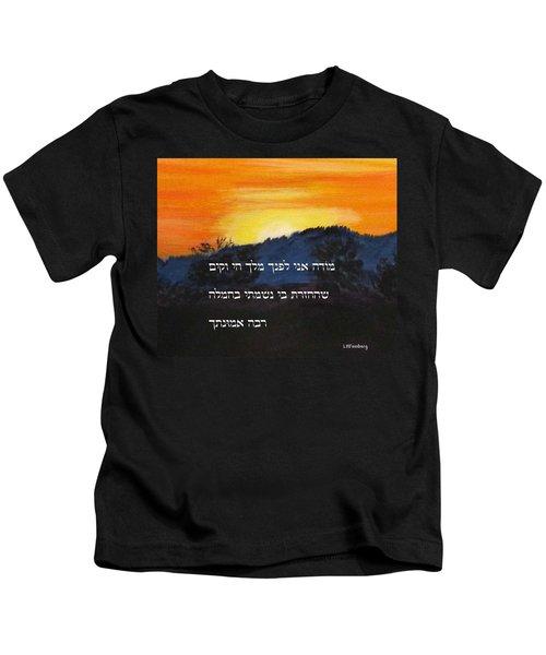 Modeh Ani Prayer With Sunrise Kids T-Shirt