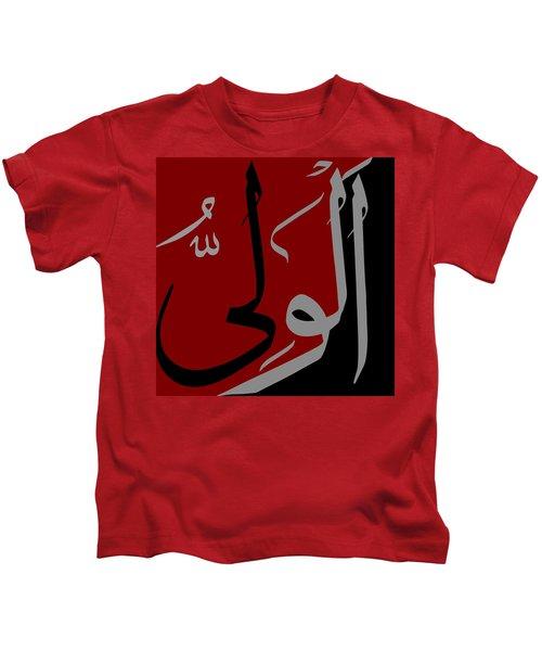 Al-wali Kids T-Shirt
