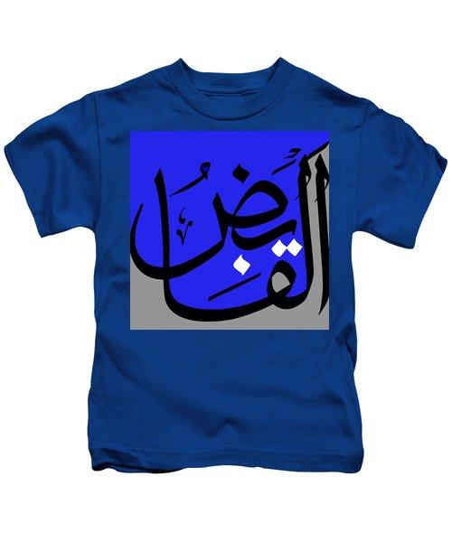 Al-qabid Kids T-Shirt