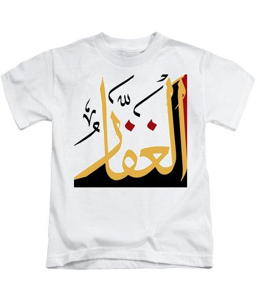 Al-ghaffar Kids T-Shirt