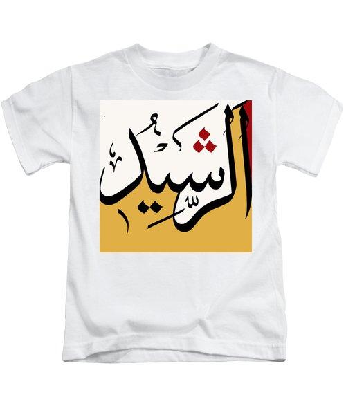 Ar-rasheed Kids T-Shirt