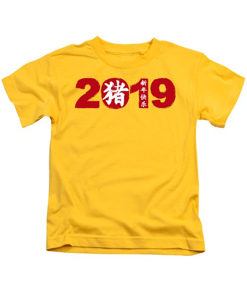 Chinese New Year Pig Ink Calligraphy Illustration Kids T-Shirt