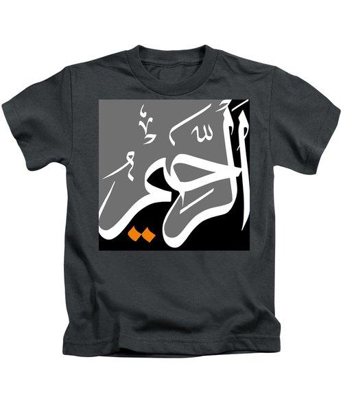 Ar-rahim Kids T-Shirt