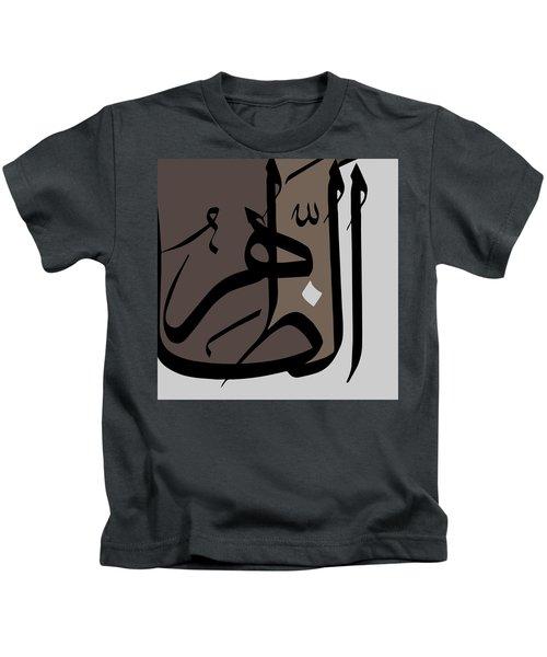 Az-zahir Kids T-Shirt