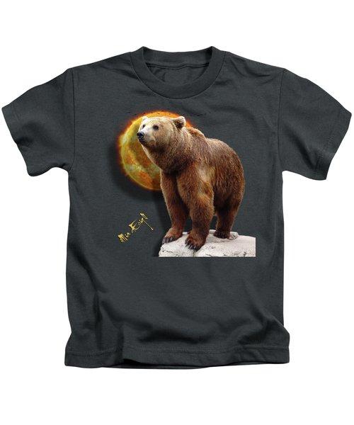Beautiful Grizzly Bear Kids T-Shirt
