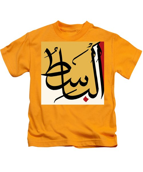 Al Basit Kids T-Shirt