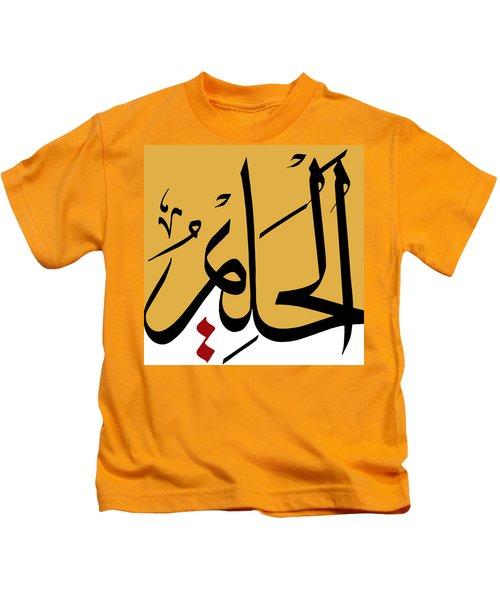 Al-halim Kids T-Shirt