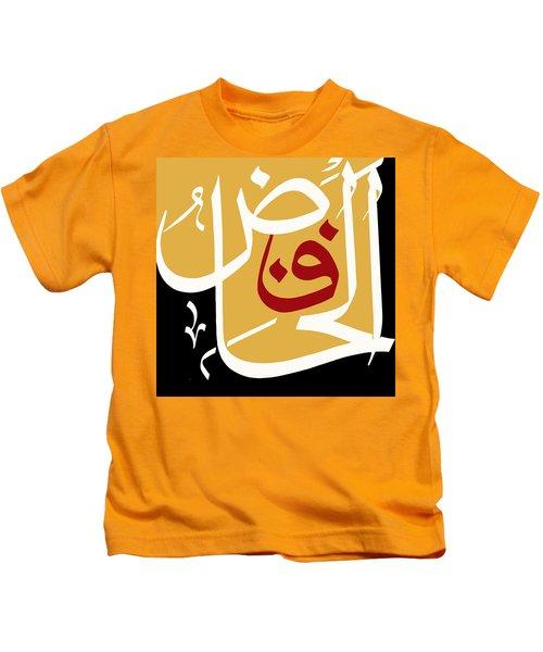 Al-khafid Kids T-Shirt
