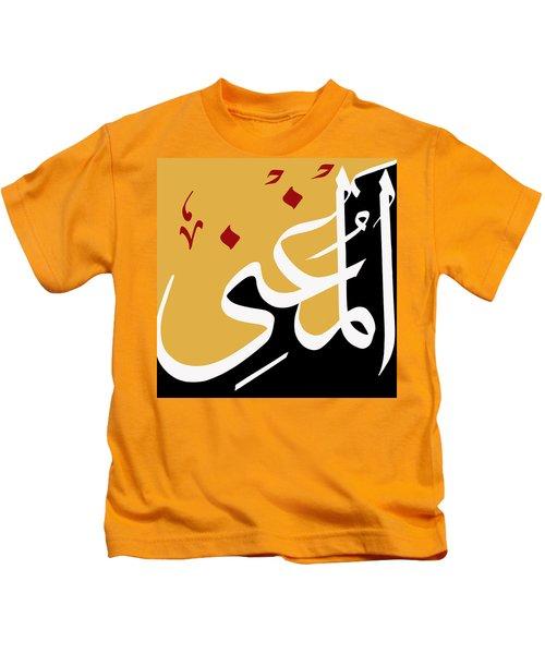 Al-mughni Kids T-Shirt