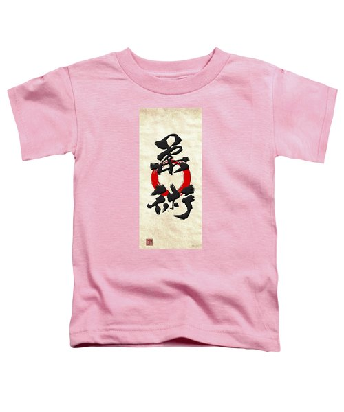 Japanese Kanji Calligraphy - Jujutsu Toddler T-Shirt by Serge Averbukh