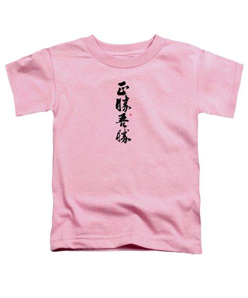 Masakatsu Agatsu In Gyosho Toddler T-Shirt