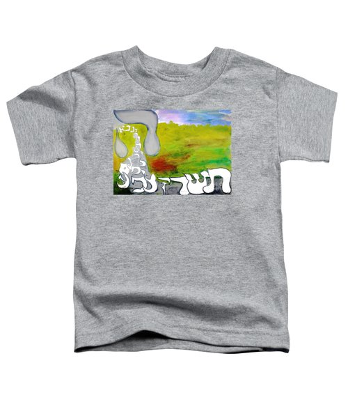 Behold The Hey Ab12 Toddler T-Shirt