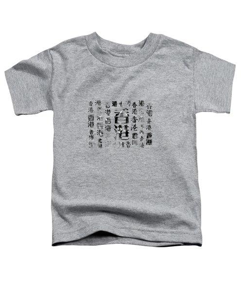 Word Art Hong Kong Black And White Toddler T-Shirt