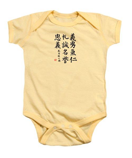 Bushido Code In Regular Script Baby Onesie