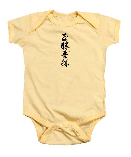 Masakatsu Agatsu In Gyosho Baby Onesie