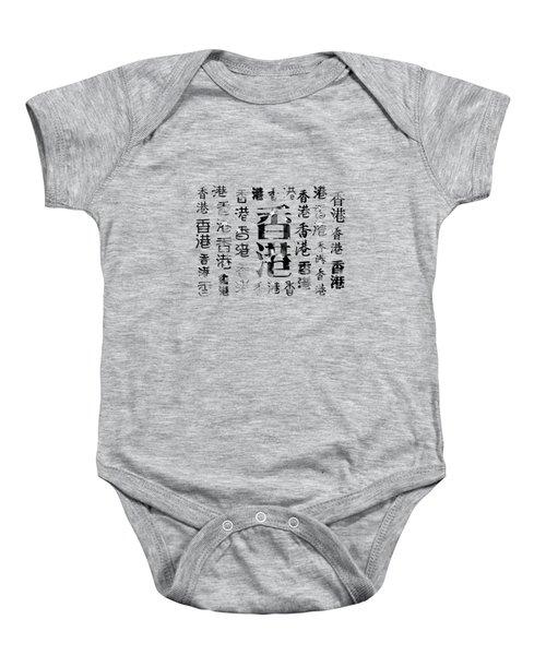 Word Art Hong Kong Black And White Baby Onesie