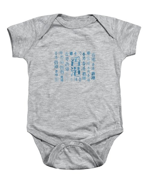 Word Art Hong Kong Baby Onesie by Kathleen Wong