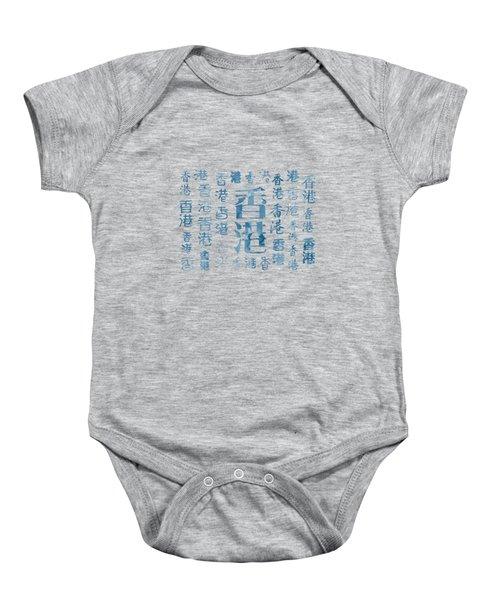 Word Art Hong Kong Baby Onesie