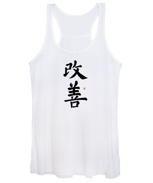 Kaizen - Continuous Improvement  Women's Tank Top
