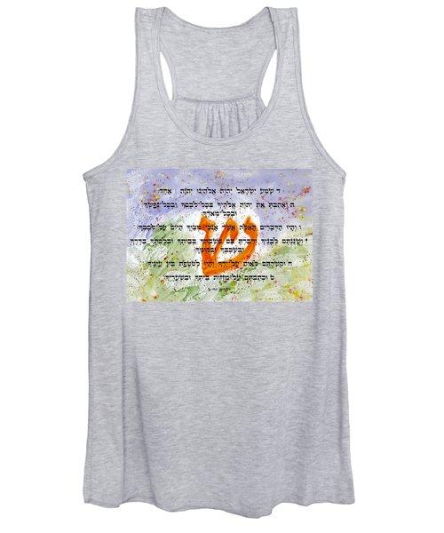 Shma Yisrael Women's Tank Top