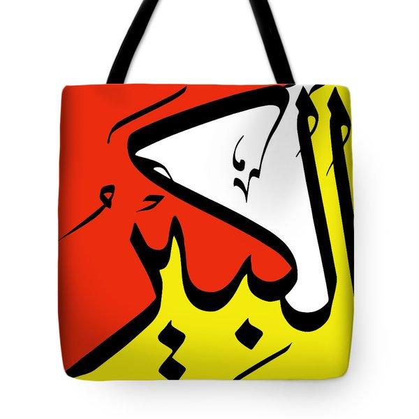 Al-kabir Tote Bag by Catf