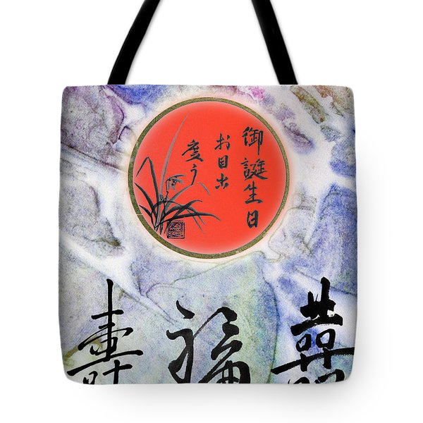 Birthday Wishes Doublehappiness Fortune Longevity Tote Bag