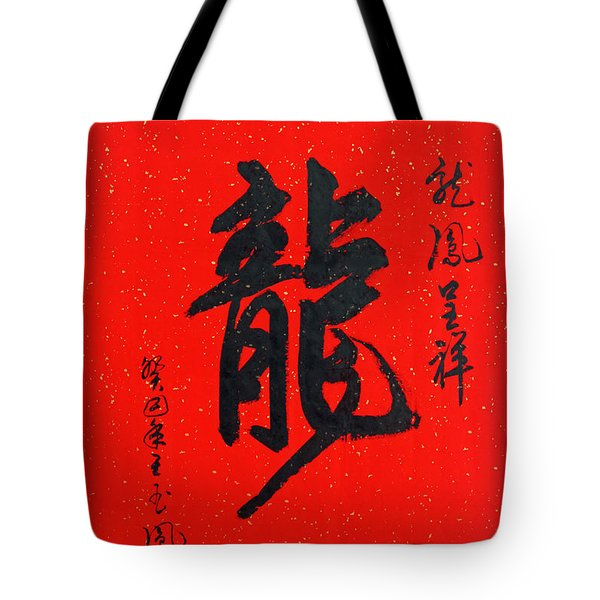 Dragon In Chinese Calligraphy Tote Bag by Yufeng Wang