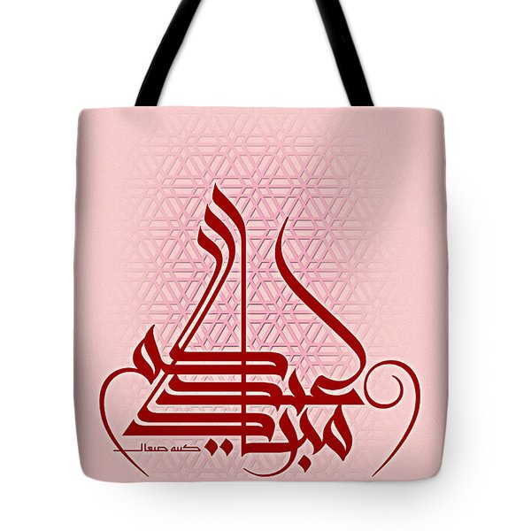 Eidukum Mubarak-blessed Your Holiday Tote Bag