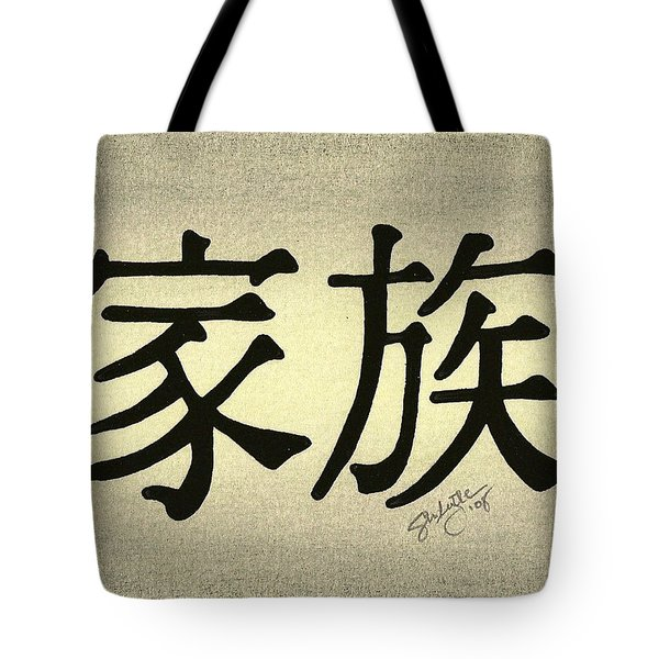Family Tote Bag by Troy Levesque