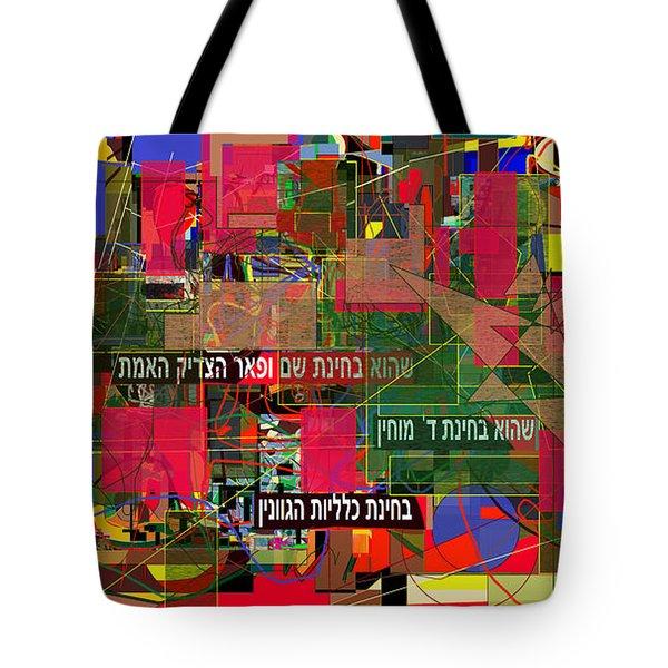 from Likutey Halachos Matanos 3 4 b Tote Bag by David Baruch Wolk