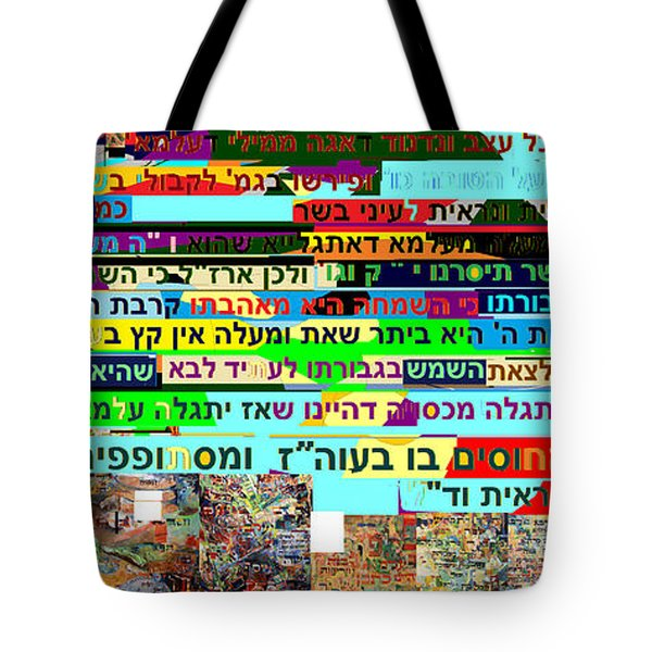 from Sefer HaTanya chapter 26 d Tote Bag by David Baruch Wolk