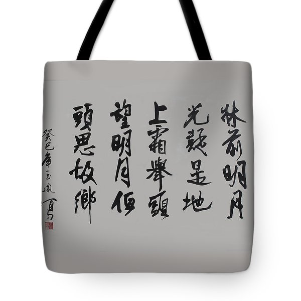 Tote Bag featuring the painting In The Quiet Night  by Yufeng Wang