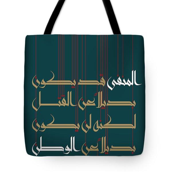Manfa Watan_exile Homeland Tote Bag