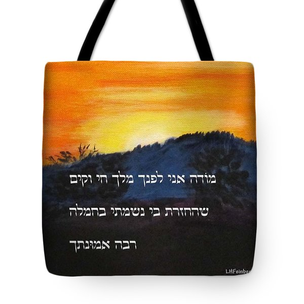 Modeh Ani Prayer With Sunrise Tote Bag