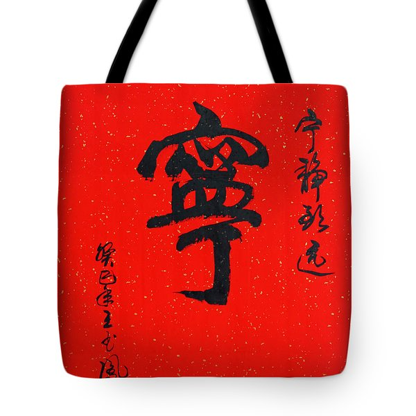 Tote Bag featuring the painting Peace And Tranquility In Chinese Calligraphy by Yufeng Wang