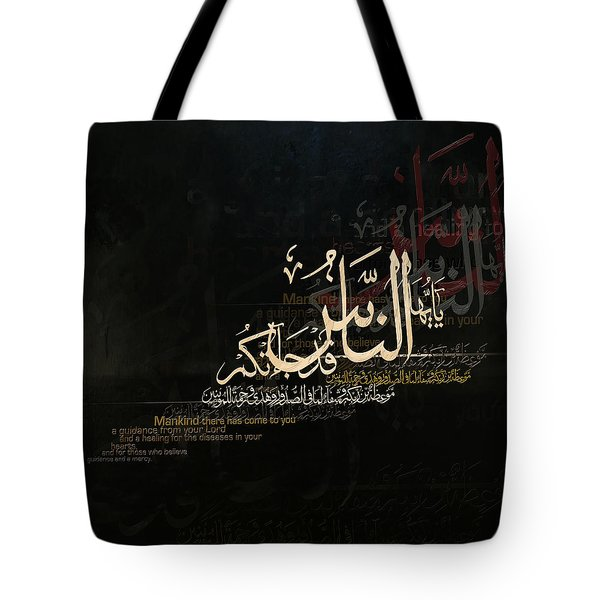Quranic Ayaat Tote Bag