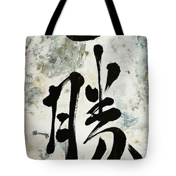 True Victory Is Victory Over Oneself  Tote Bag