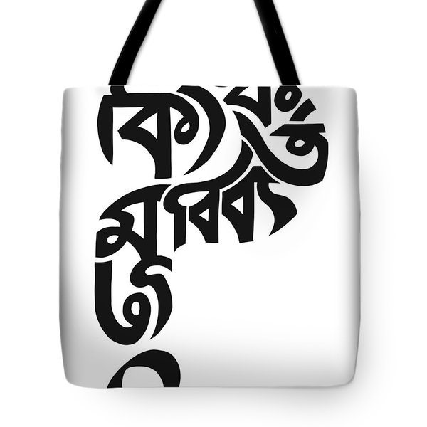 Befuddled 1 Tote Bag