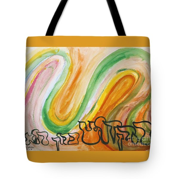 Hakadosh Barochu   The Holy One, Blessed Be He Tote Bag