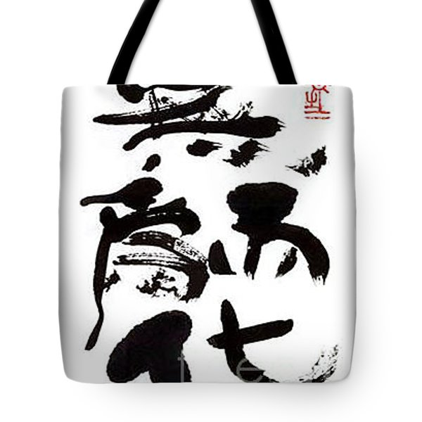 Inaction Tote Bag