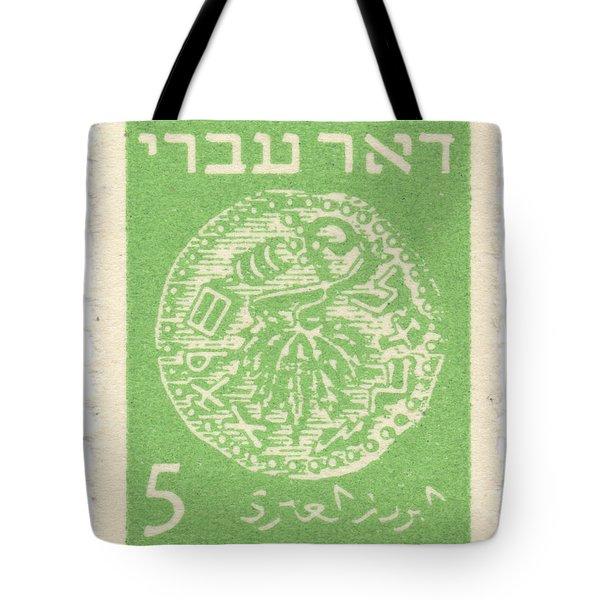 Israeli Hebrew Post Doar Ivri Tote Bag